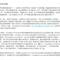 Chinese Article Writing